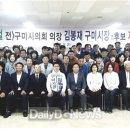 무소속 김봉재 구미시장 예비후보, 지지선언 러쉬