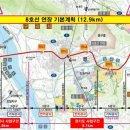 지하철 8호선 연장 계획 및 노선도