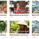 이상한 나라의 며느리 재방송 MBC 드라마 다시보기 여기