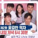 빅피처패밀리 꿀잼 박찬호 류수영 우효광 차인표 카메라