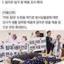 라돈 검출 '모나자이트' 대진침대 외 66곳에 팔려