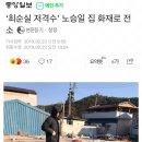 '최순실 저격수' 노승일 집 화재로 전소