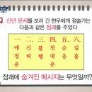 문제적남자 뇌풀기 창의력 문제들 아이스브레이크용 PPT 공유해요~^^