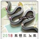 2018 트렌드 노트 / 김정구, 박현영, 백경혜, 염한결, 정유라