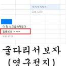 럭키짱 김성모 화백 최신 웹툰 고교생활기록부 근황