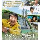 [JP] 영화 '택시운전사' 일본개봉! 일본반응