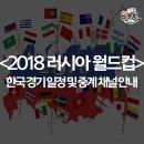 2018 러시아 월드컵 중계 채널 및 한국 경기 일정