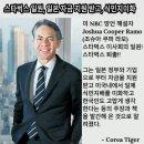조슈아 쿠퍼 라모 망언으로 확산되는 스타벅스 불매운동 SNS 반응