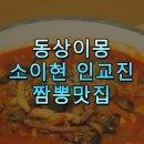 동상이몽 소이현 인교진 부부가 방문한 강릉 짬뽕집 위치 어디?