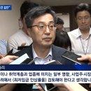 문재인 정부, 김동연 최저임금 인상폭 줄이겠다. 대선 공약 파기 수순밟나?