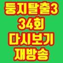 둥지탈출3 34회 이일재 방송시간 재방송 다시보기 편성표