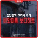 BYC(비와이씨) 보디히트 x 김영광/크리샤츄 광고