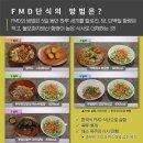 FMD 식단 도전 해볼까?