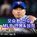 MLB 오승환 선수 연봉과 성적
