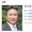 Q. 이기흥, 이기홍? 둘다 대한체육회장?