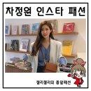 차정원 인스타그램 패션 롱패딩 선글라스 다 예뻐