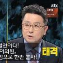 마, 이게 썰전이다! 이철희의원과 박형준 교수 종북 프레임으로 한판 붙다! - 썰전...
