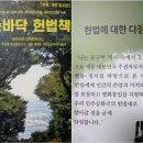 '손바닥 헌법책' 개헌 호외판이 나왔습니다
