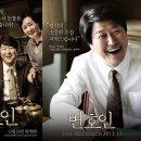 송강호 영화 변호인 다시보기 (127분짜리)