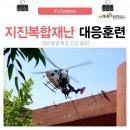 대전시 재난대응 안전한국 훈련! 지진복합재난 대응훈련 생생 현장!