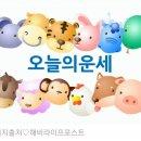 백운산 오늘의 운세 2019년 2월 27일 한국일보