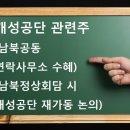 개성공단 관련주 - 남북공동연락사무소 개소 및 협력 수혜섹터