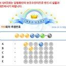 [나눔 Lotto]로또 제789회 당첨번호,당첨금 일기
