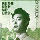 영화 돈 후기: 류준열, 조우진, 원진아