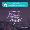 [영화 마케팅 분석] 플로리다 프로젝트 ②