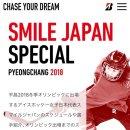 일본 여자아이스하키 대표 특설 사이트 feat. 브릿지스톤
