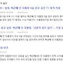 박근혜 1심 선고 tv 생중계