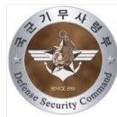 기무사 조직 축소, 사이버사 역할 찾기에 고심