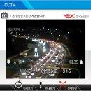 추석 고속도로교통상황, 고속도로 CCTV, 지역별 예상시간 웹과 교통정보 어플로...
