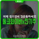 둘코화이버 rnal x 진기주 광고