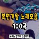 복면가왕 노래모음 100곡 - 명곡들