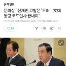 """문희상 """"신재민 고발은 `오버`.. 文대통령 코드인사 끝내야"""""""