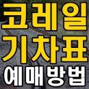 코레일 기차표 예매 방법 총정리