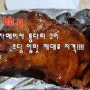 춘천 BBQ 치킨, 자메이카 통다리 구이 초딩 입맛 제대로 저격!!!