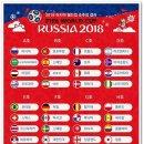 2018러시아 월드컵 한국일정. 여의도 유어짐이 응원 합니다!