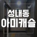 5호선 둔촌동역 강동구 성내동 신축빌라 아미캐슬 투룸 보러 가즈아~