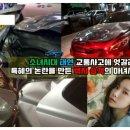 태연교통사고의 특혜 논란일뻔한 승객의 마녀사냥 사건