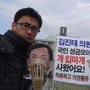 김진태 개마스크 사건 무죄 선고.