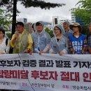 """시민사회언론단체 """"EBS사장 선임, 철저히 검증해야"""""""