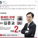 김준교 후보 짝 프로필