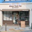 대전 대흥동 올웨이즈땡큐 Always Thank You