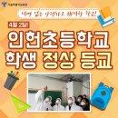서울 인헌초, 석면 제거 완료! 오늘 정상등교(4/2)