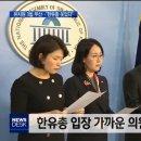 패스트트랙 유치원 3법 처리 자유한국당 거부, 한유총 로비 유치원 비리 묵인...