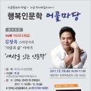 부산무료강연 tvn어쩌다어른 김창옥 스타강사의 사람과삶 이야기 12.19(화)