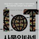 사물인터넷 실천과 상상력 - Daum 책