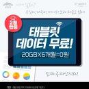 <b>이야기</b> <b>알뜰</b><b>폰</b> 20G 태블릿 요금제가 무료? LTE 태블릿(&라우터) 일단 달려요!!